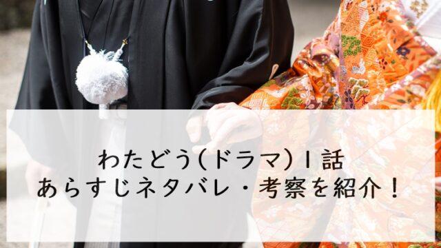 わたどう(ドラマ)1話あらすじネタバレ・考察を紹介!