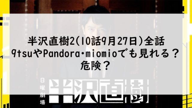 半沢直樹2(10話9月27日)全話は9tsuやPandora・miomioだと危険?